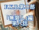 【MUGENストーリー】F.K.B.第二部 「無限人」編 第八話