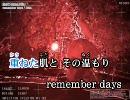 【ニコカラ】remember days/Rita(歌入り)