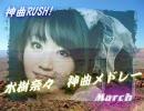 ☆神曲RUSH! 水樹奈々  神曲メドレー 2010.3月版