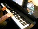 【おてんば恋娘】氷のピアノ【弾いてみた】