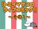 『トミイマサコのライブコミック!』その1