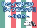『トミイマサコのライブコミック!』その2