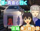 【旅m@s】響・貴音と行く信越乗り鉄の旅!第5話