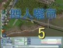 【SimCity4】「四人囃市」開発記・第5回【100万人の孤島】