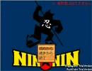 【VIPRPG】 NIN×NIN