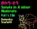 【鏡音リン】スカルラッティ ソナタ イ短調 K.61
