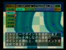 【64DD】コースエディットの作業風景 WHITE LAND Ⅰの場合[前篇]