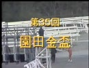 【競馬】第35回園田金盃 インターロッキー引退レース
