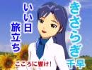 【アイドルマスター】昭和の歌姫~如月千早