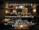 ニコPARA☆OBラジオ 第50回