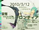 日刊VOCALOID系ランキング フロンティア 2010/3/12