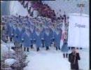 1994年冬季オリンピック - 開会式 - 日本の代表団