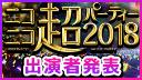 ニコニコ超パーティー2018、情報解禁!