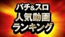 最新パチ&スロ人気動画ランキング随時更新中!
