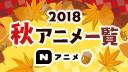 秋アニメの作品情報を集約!