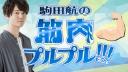 『駒田航』が肉体の真の力を解き放つ新番組『筋肉プルプル!!!』