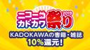 \ニコニコカドカワ祭り開催中!/KADOKAWAの書籍10%還元!