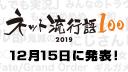 【発表】ネット流行語100を公開!大賞は12/15に発表
