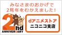 dアニメストア ニコニコ支店で最も再生&コメントされた動画は?