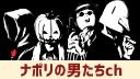 【ナポリの男たち】オリジナルカレンダー プレゼント!