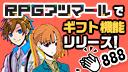 【RPGアツマール】ギフト機能リリース